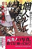 個人ルール大法廷  世界一どうでもいい「日本の争点87」 (mag2books)