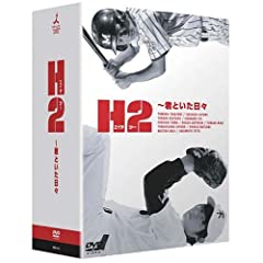 H2 ~�N�Ƃ�����X DVD-BOX
