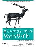 [ハイパフォーマンスWebサイト ウェブ高速化のベストプラクティス 続]のレビューと価格比較