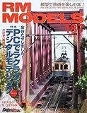 RM MODELS (アールエムモデルス) 2011年 03月号 Vol.187