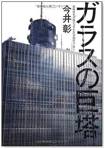 ガラスの巨塔