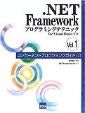 .NET Frameworkプログラミングテクニック for Visual Basic/C#〈Vol.1〉コンポーネントプログラミングガイド1