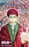 超能力者 斉木楠雄のサイ難 0 麻生周一短編集 (ジャンプコミックス)