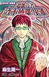 超能力者斉木楠雄のΨ難 0―麻生周一短編集 (ジャンプコミックス)