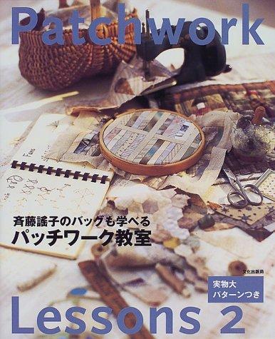 斉藤謠子のバッグも学べるパッチワーク教室