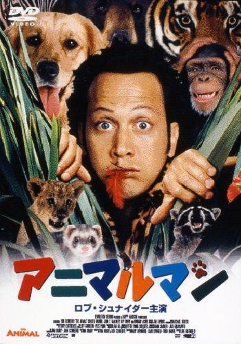 アニマルマン [DVD]