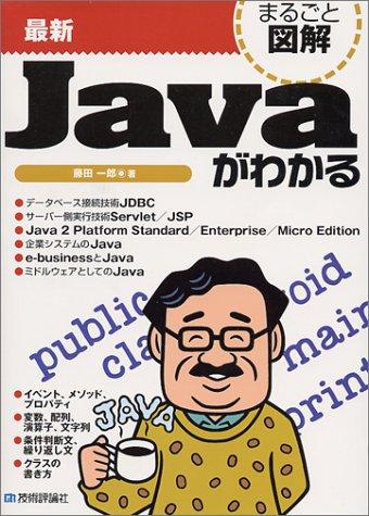 最新Javaがわかる