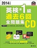 2014年度版英検準1級過去6回全問題集CD 旺文社英検書