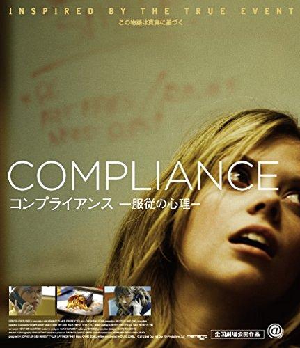 コンプライアンス -服従の心理- [Blu-ray]