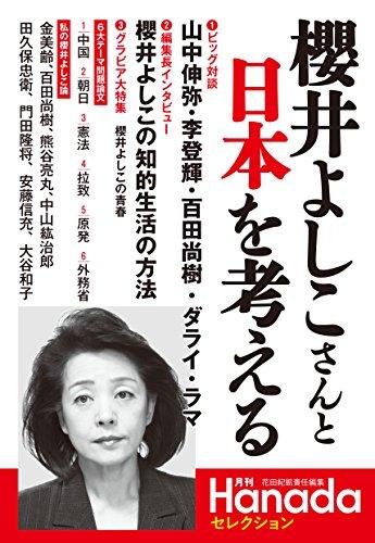 櫻井よしこさんと日本を考える (月刊Hanadaセレクション)