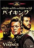 バイキング [DVD]