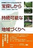 宝探しから持続可能な地域づくりへ―日本型エコツーリズムとはなにか