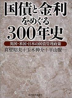 国債と金利をめぐる300年史~英国・米国・日本の国債管理政策