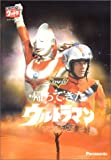 DVD帰ってきたウルトラマン Vol.13