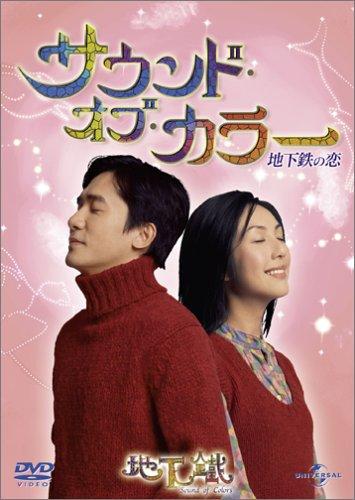 サウンド・オブ・カラー 地下鉄の恋 [DVD]