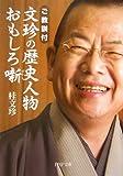 文珍の歴史人物おもしろ噺―ご教訓付 (PHP文庫)