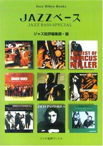 Jazzベース