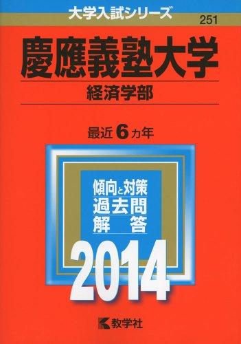 慶應義塾大学(経済学部) (2014年版 大学入試シリーズ)