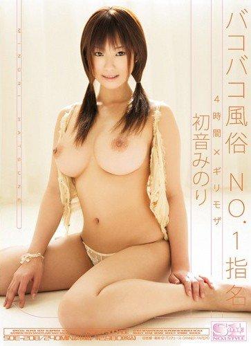 4時間×ギリモザ バコバコ風俗 NO.1指名 初音みのり S1 エスワン [DVD]