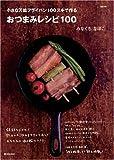おつまみレシピ100—小さな万能フライパン100スキで作る (MARBLE BOOKS)