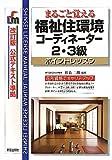 まるごと覚える福祉住環境コーディネーター2・3級ポイントレッスン (SHINSEI LICENSE MANUAL)
