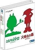『となりのトトロ』&『火垂るの墓』2本立てブルーレイ特別セット (初回限定) [Blu-ray]