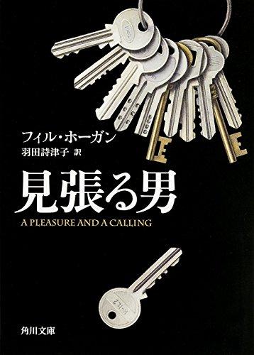 見張る男 (角川文庫)