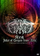 Joker of Despair from ��zero�� @2013.12.24�ʤ���ZERO��ۡ��� [DVD](�߸ˤ��ꡣ)