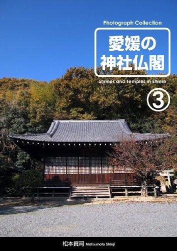 愛媛の神社仏閣3 (愛媛の神社仏閣シリーズ)