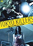 TOKYO KILLERS ~蟻が空を飛ぶ日[DVD]