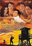 アメリカン・パスタイム 俺たちの星条旗 [DVD]