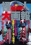 仮面ライダー怪人大画報 (ホビージャパンMOOK 228 宇宙船別冊)