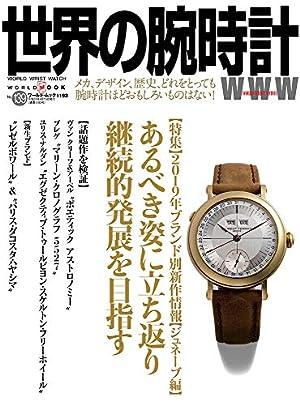 世界の腕時計№139