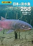 日本の淡水魚258 (ポケット図鑑)