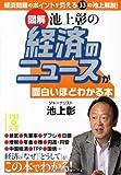 [図解] 池上彰の 経済のニュースが面白いほどわかる本 (中経の文庫)
