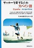 サッカーを愛する人のスペイン語―二大サッカー大国におけるサッカーのスペイン語 観光にはもちろん、サッカー留学、コーチ留学まで