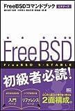 FreeBSDコマンドブック ビギナーズ [単行本] / 小野 斉大, 前田 雄一郎, 田谷 文彦 (著); 細川 達己 (監修); ソフトバンククリエイティブ (刊)