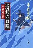 道長の冒険 (平安妖異伝)(平岩 弓枝)