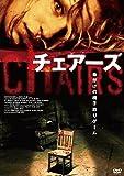 チェアーズ[DVD]