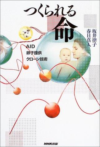 つくられる命  ~AID・卵子提供・クローン技術