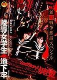 新・戦争悲話スペシャル 陵辱女学生 地下牢 [DVD]