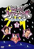 ホレゆけ!スタア☆大作戦 ~まりもみ危機一髪!~(3)[DVD]