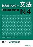 新完全マスタ文法 日本語能力試験
