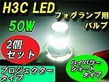 [YOUCM]LED フォグランプ H3C ホワイト 白 50W 2個セット LEDヘッドライト (CREEチップ 無極性 フルヒートシンク 定電流 12V-24V対応)