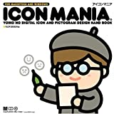 ICON MANIA (MdN BOOKS)