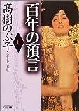 百年の預言〈上〉 (朝日文庫)