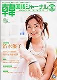 韓国語ジャーナル 第5号—目から、耳から、韓国のことばと文化を学ぶマガジン (アルク地球人ムック)