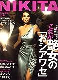 NIKITA (ニキータ) 2006年 11月号 [雑誌]