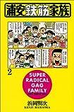 浦安鉄筋家族 (2) (少年チャンピオン・コミックス)