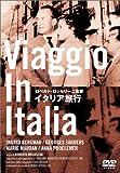 イタリア旅行[DVD]
